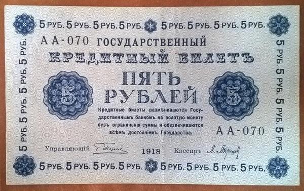 5 рублей 1918 год