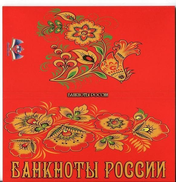 Буклет «Банкноты России» Хохлома