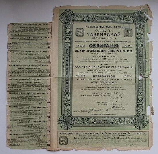 Тавризская железная дорога 187 рублей 50 копеек 1913 год