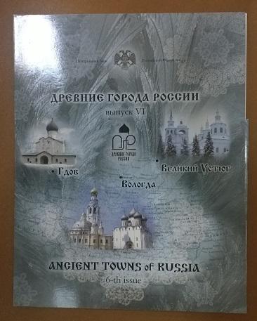 Набор монет Древние Города России выпуск 6, 2007 год