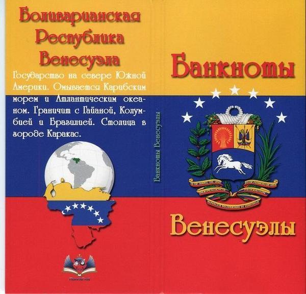 Буклет для банкнот Венесуэлы на 12 банкнот от 2 до 20000 боливаров
