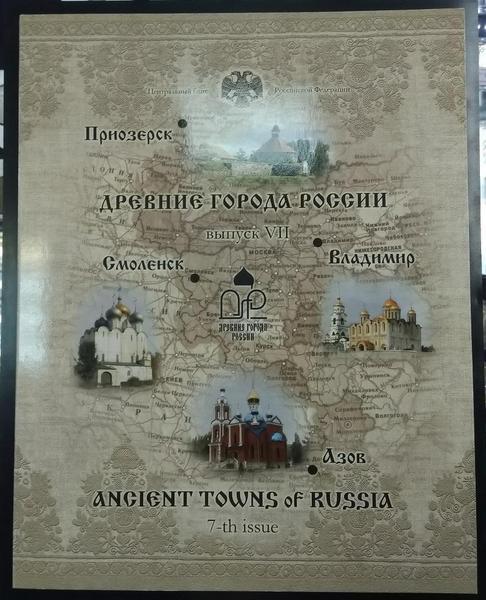 Набор монет Древние Города России выпуск 7, 2008 год