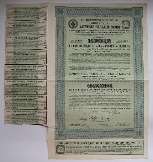Общество Алтайской железной дороги 1912 год