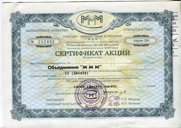 Сертификат Акций Объединения МММ 10 акций Серия ВИ