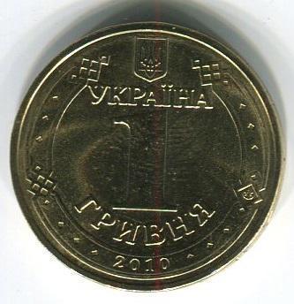 Украина 1 гривна 2010 год 65 лет Победы в ВОВ