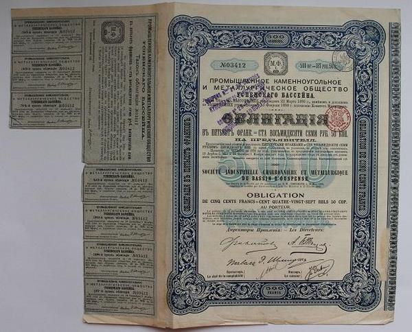 Облигация Промышленное Каменноугольное и металлургическое общество Успенского бассейна 500 франков 1896 год
