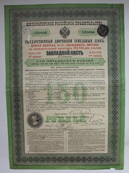 Государственный дворянский земельный банк 150 рублей 1898 год
