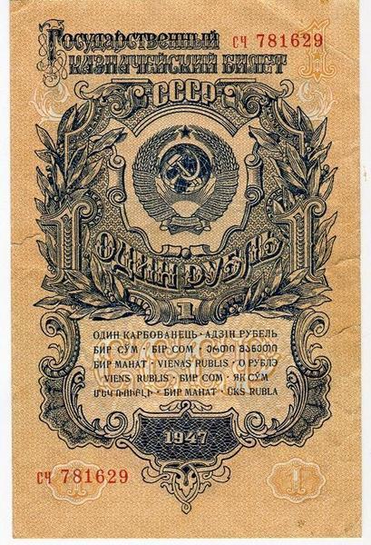 1 рубль 1947(1957) год сч