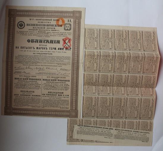 Облигация. Московско-Киево-Воронежская железная дорога 500 марок 1909 год (второй выпуск)