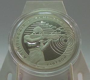 Беларусь 20 рублей 2001 год Олимпийские игры Биатлон