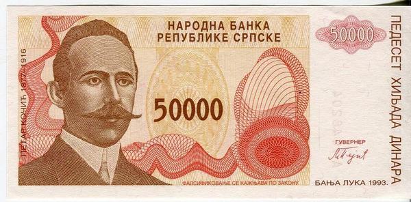 Сербия 50000 динар 1993 год