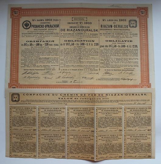 Рязанско-Уральская железная дорога 187 рублей 50 копеек 1903 год