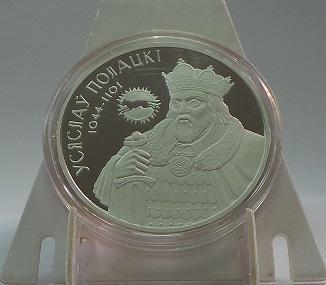Беларусь 20 рублей 2005 год Всеслав Полоцкий