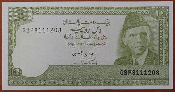 Пакистан 10 рупий 1983 год