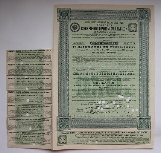Облигация. Северо-Восточной Уральской дороги 187 рублей 50 копеек 1912 год