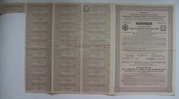 Облигация. Московско-Казанская железная дорога 187 рублей 50 копеек 1914 год