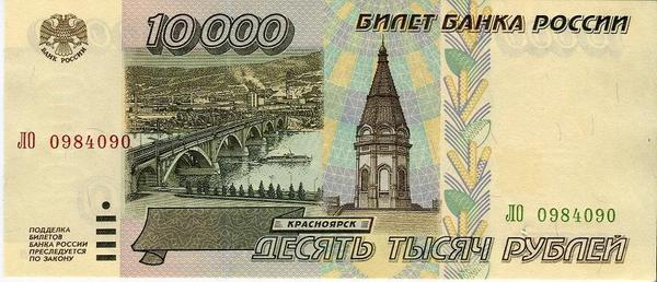 10000 рублей 1995 год
