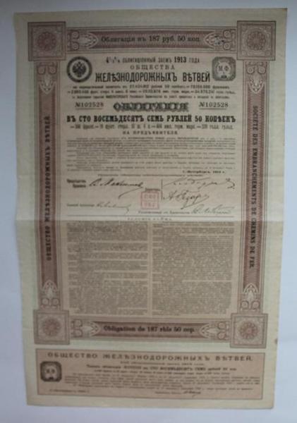 Облигация. Общество железнодорожных ветвей 187 рублей  50 копеек 1913 год