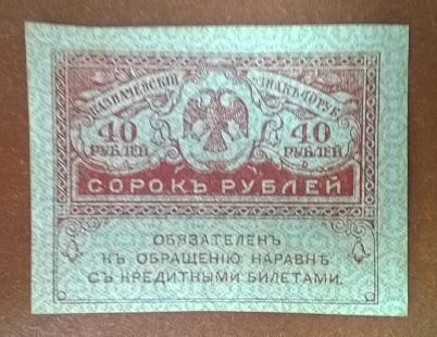 Казначейский знак 40 рублей 1917 год (Керенка)