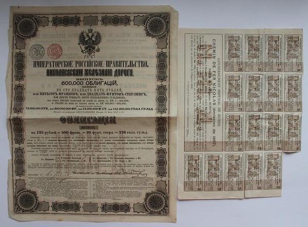 Облигация. Николаевская железная дорога 1868 год 125 рублей