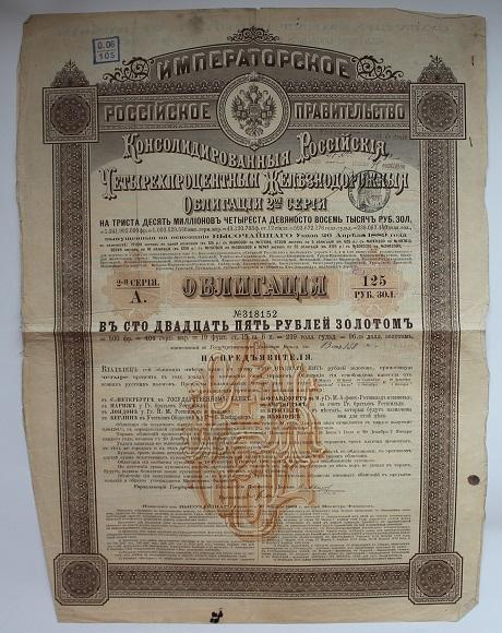 Консолидированная облигация Российские Железные дороги 1889 год