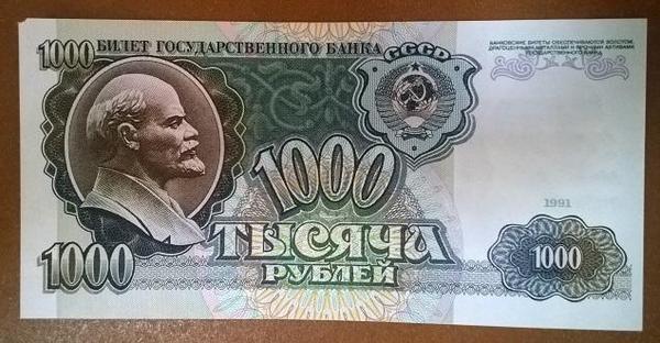 1000 рублей 1991 год aUNC