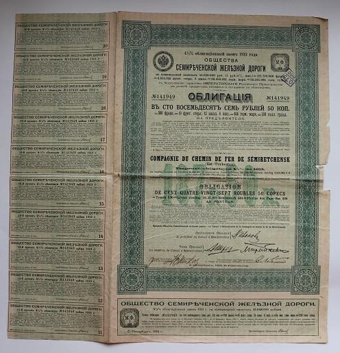 Семиреченская железная дорога 187 рублей 50 копеек 1913 год