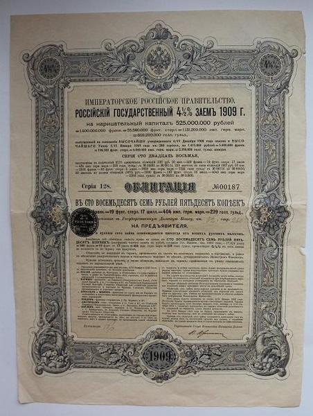 Российский 4 % Государственный заём 1909 год 187 рублей 50 копеек
