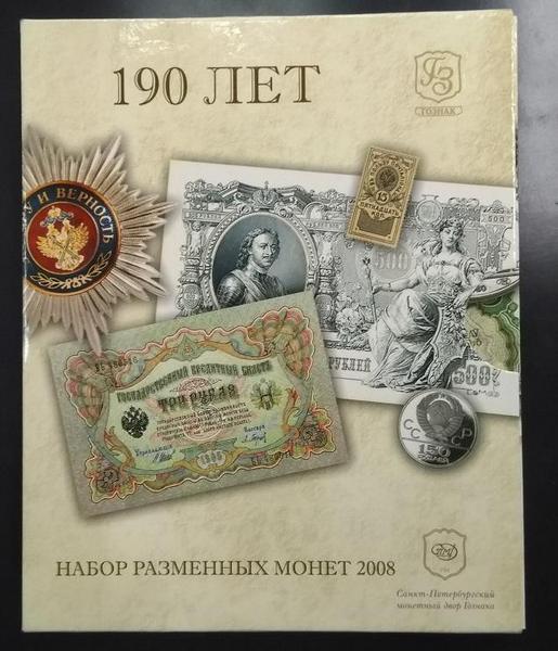 """Годовой набор 2008 год СПМД 190-лет со дня основания ФГУП """"Гознак"""""""