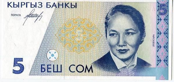 Киргизия 5 сом 1994 год