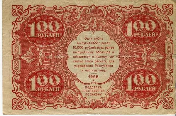 100 рублей 1922 год
