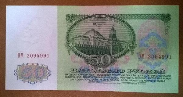 50 рублей 1961 год ВМ