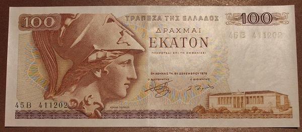 Греция 100 драхм 1978 год