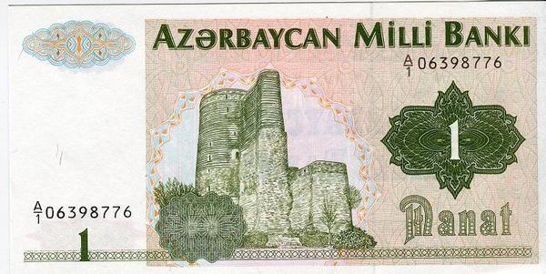 Азербайджан 1 манат 1992 год
