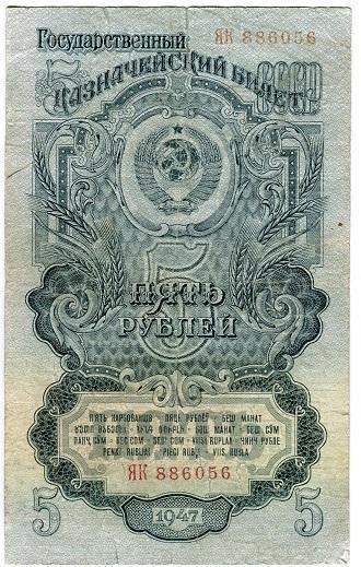 5 рублей 1947 год 16 лент