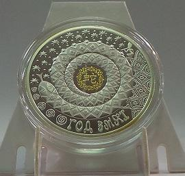 Беларусь 20 рублей 2012 год Год  змеи