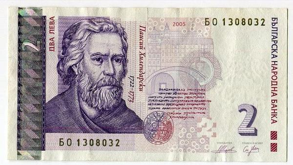 Болгария 2 лева 2005 год