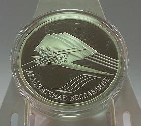 Беларусь 20 рублей 2004 год Академическая гребля