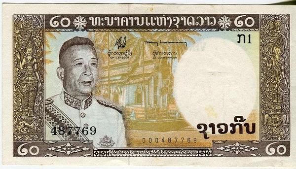 Лаос 20 кип 1963 год