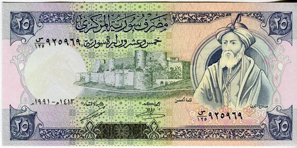 Сирия 25 фунтов 1991 год