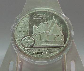 Беларусь 20 рублей 2000 год Церковь-крепость Сынковичи