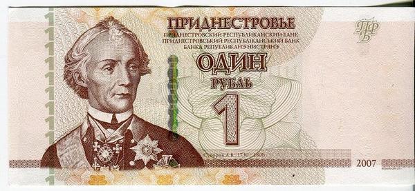 Приднестровье 1 рубль 2007 год