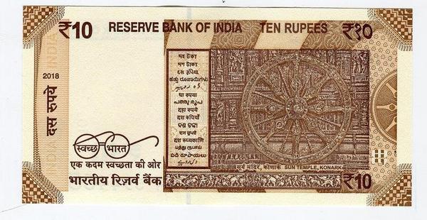 Индия 10 рупий 2018 год