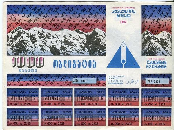 Грузия облигация Caucasian exchange(Кавказская биржа) 1000 рублей 1992 год