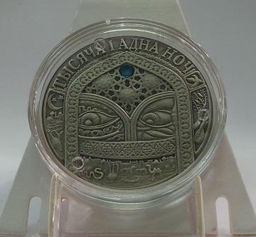 Беларусь 20 рублей 2006 год сказки народов мира Тысяча и одна ночь