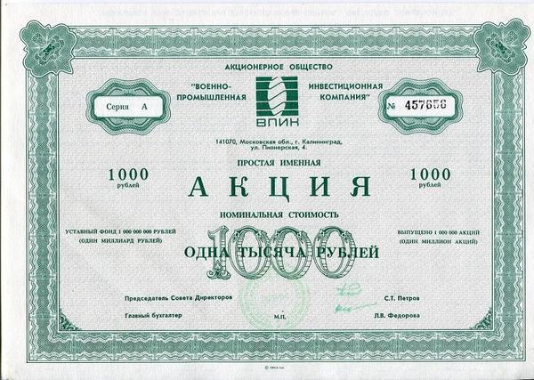 АО Военно-Промышленная Инвестиционная Компания Акция 1000 рублей 1991 год