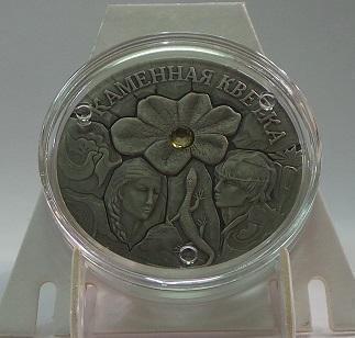 Беларусь 20 рублей 2005 год Каменный цветок
