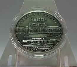 Беларусь 10 рублей 2012 год Белорусская железная дорога. 150 лет